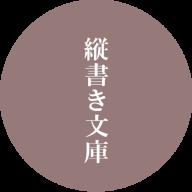 @tategakibunko