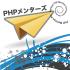 @phpmentors-jp