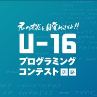 @u16-kushiro-procon