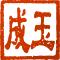 @jade-cheng