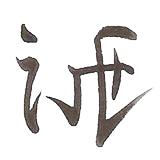 Akira-Isegawa